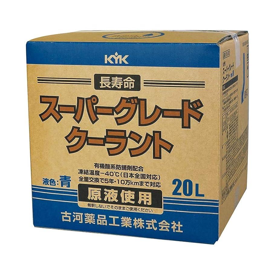 悪化させる手足サイレン古河薬品工業(KYK) スーパーグレードクーラント20L 青 品番 56-262