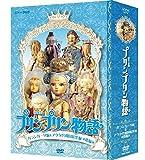 連続人形劇 プリンプリン物語 ガランカーダ編 DVDBOX 新価格版[NSDX-22706][DVD]