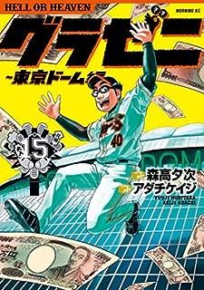 グラゼニ ~東京ドーム編~ コミック 1-15巻セット