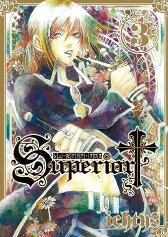 シューピアリア・クロス 3 (Gファンタジーコミックス)