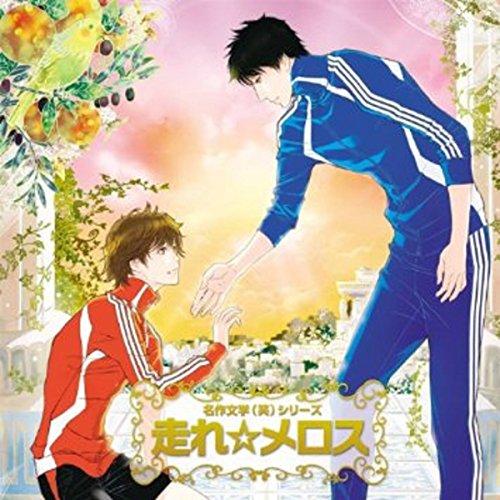 『名作文学(笑) ドラマCD「走れ☆メロス」』のカバーアート