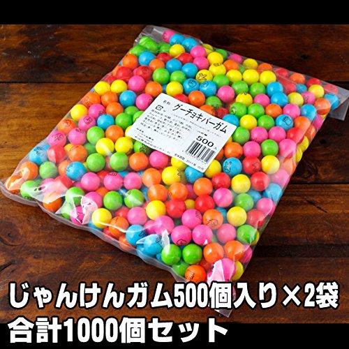 日本製ガムボールマシン用詰替えガム 直径18mm <じゃんけんカラーガム> 1000個(500個×2袋) /国産ガム/美味しい/アメリカン雑貨/