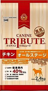 ケーナイン・トリビュート ドッグフード チキン オールステージ 2.4Kg(800g×3)