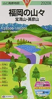 山と高原地図 福岡の山々 宝満山・英彦山 (山と高原地図 57)