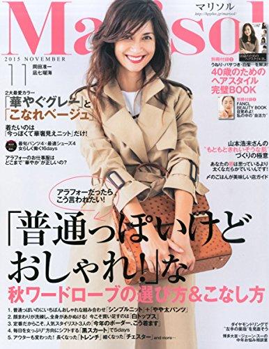 Marisol(マリソル) 2015年 11 月号 [雑誌]