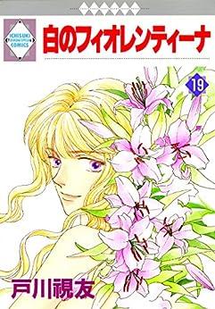 [戸川 視友]の白のフィオレンティーナ(19) (冬水社・いち*ラキコミックス)