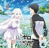 ラジオCD「Re:ゼロから始める異世界ラジオ生活」Vol.6