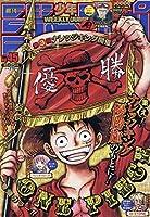 週刊少年ジャンプ(45) 2021年 10/25 号 [雑誌]