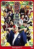 Patch stage vol.8 浮世戯言歌劇「磯部磯兵衛物語~浮世はつらいよ~」...[DVD]