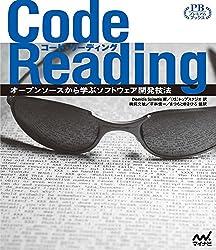 コード・リーディング : オープンソースから学ぶソフトウェア開発技法