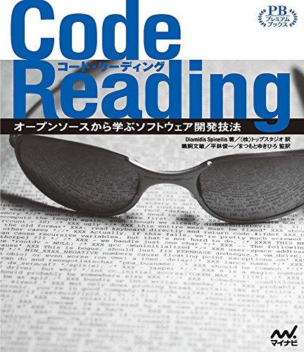 Code Reading ~オープンソースから学ぶソフトウェア開発技法~ (プレミアムブックス版)