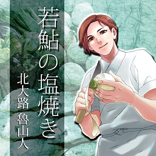 イケメン料理人シリーズ「若鮎の塩焼き」 | 北大路 魯山人