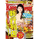 KansaiWalker関西ウォーカー 2015 No.20 [雑誌]