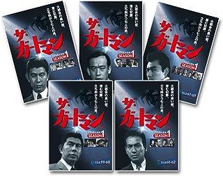 ザ・ガードマン シーズン1 (1966年度版) 第2集 5巻セット [DVD]