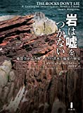 岩は嘘をつかない―地質学が読み解くノアの洪水と地球の歴史