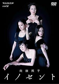 ドラマW 向田邦子 イノセント [DVD]