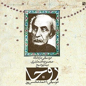 Roja - Music of Mazandaran