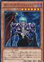 遊戯王カード カース・オブ・ヴァンパイア AT03-JP004 ノーマル 遊戯王