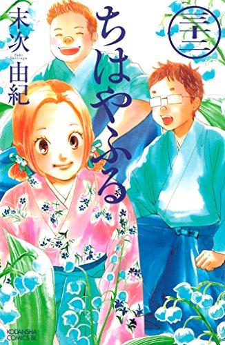 ちはやふる(32) (BE・LOVEコミックス)
