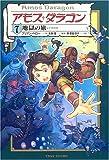 アモス・ダラゴン〈7〉地獄の旅