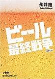 ビール最終戦争 (日経ビジネス人文庫)
