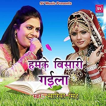 Hamke Bisari Gaila (Bhojpuri)