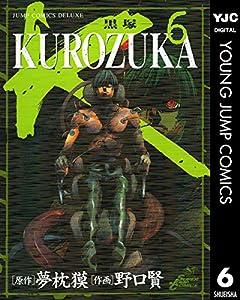 KUROZUKA―黒塚― 6巻 表紙画像
