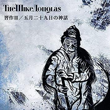 習作Ⅲ/五月二十九日の神話