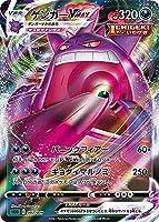 ポケモンカードゲーム SGG 002/019 ゲンガーVMAX 悪 ハイクラスデッキ ゲンガーVMAX