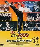 燃えよ!じじぃドラゴン 龍虎激闘 blu-ray&DVD BOX[Blu-ray/ブルーレイ]