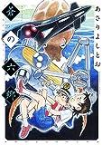 蒼の六郷 (楽園コミックス)