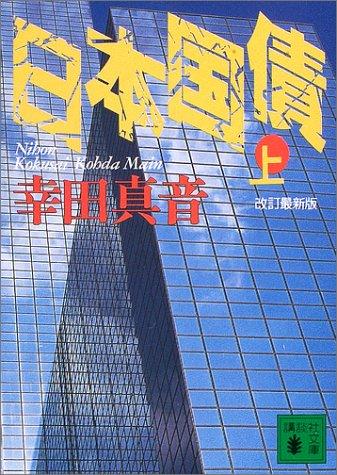 日本国債(上) (講談社文庫)