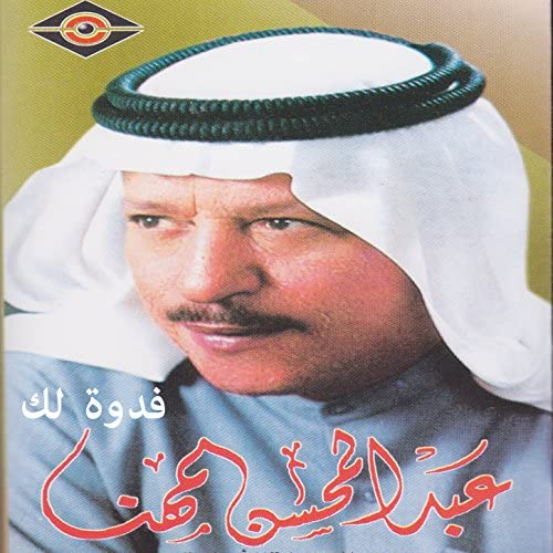 عبدالمحسن المهنا