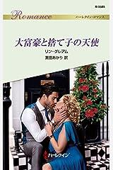 大富豪と捨て子の天使 (ハーレクイン・ロマンス) Kindle版