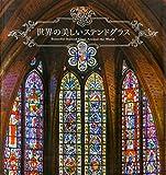 世界の美しいステンドグラス