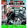 戦争映画 パーフェクトコレクション 勇者たちの戦場 ACC-175 [DVD]