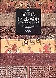 図説 文字の起源と歴史―ヒエログリフ、アルファベット、漢字