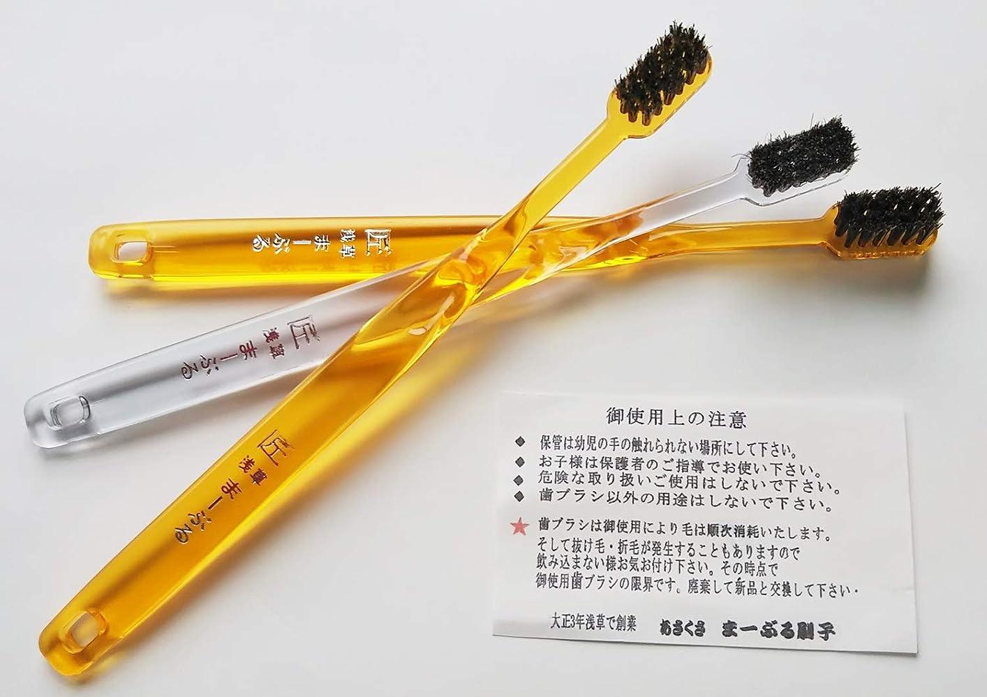 各役立つ絶滅した浅草まーぶる刷子 匠 馬毛歯ブラシ お試し3本セット (普通2?柔らか1)