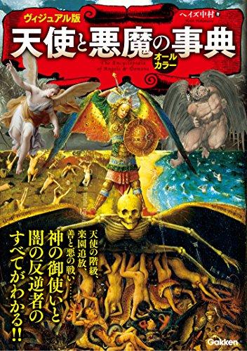 ヴィジュアル版 天使と悪魔の事典 - ヘイズ中村