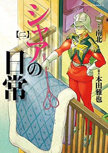 シャアの日常(2) (角川コミックス・エース)の詳細を見る