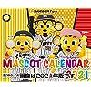 2022年 阪神タイガース マスコットカレンダー カレンダー 卓上 CL-588