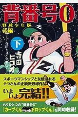 背番号0〔野球少年版後編〕【下】 (マンガショップシリーズ 322) コミック
