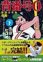 背番号0〔野球少年版後編〕【下】 (マンガショップシリーズ 322)