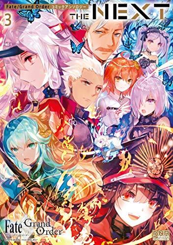 Fate/Grand Order コミックアンソロジー THE NEXT 3 (DNAメディアコミックス)