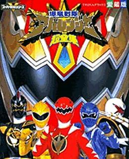 Bakuryu Sentai Abaranger ultra Complete Works (TV-kun Deluxe favorite book - Super Sentai series) (2004) ISBN: 4091014941 [Japanese Import]