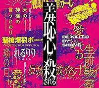 れるりり オリジナル&ベストアルバム