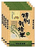 白米 信州産 特別栽培米 こしひかり 20kg(5kg×4) 令和2年産