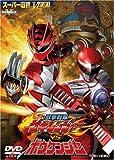 獣拳戦隊ゲキレンジャーVSボウケンジャー [DVD]