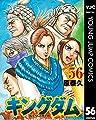 キングダム 56 (ヤングジャンプコミックスDIGITAL)