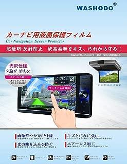 WASHODO 自動車専用 9インチカーナビ液晶保護フィルム パナソニック(Panasonic) Strada CN-F1DVD/CN-F1XVD/CN-F1XD/CN-F1SD/CN-F1D 対応 指紋、キズ、反射防止 液晶画面を守る (1セット分)